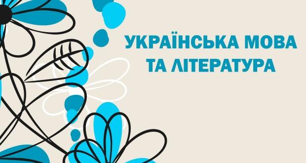 Результати екзамену — Українська мова та література