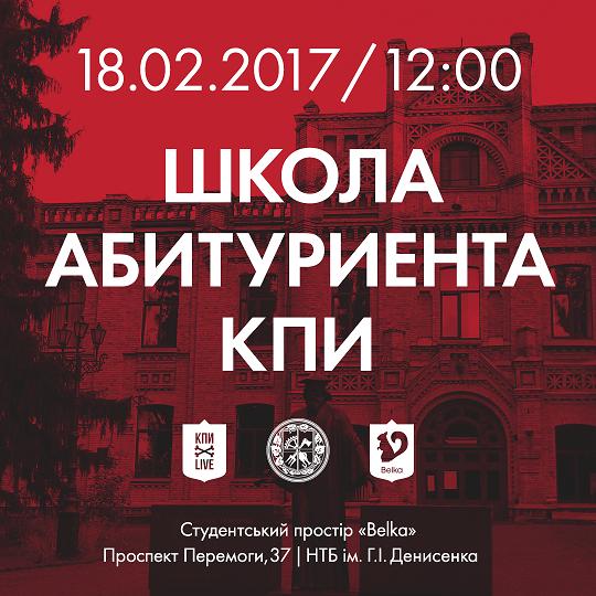 Школа абітурієнта 18 лютого