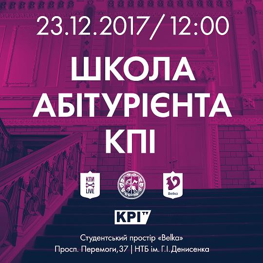 23 грудня — перша Школа абітурієнта нового сезону!