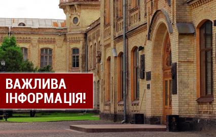 Оприлюднено «Правила прийому до КПІ ім. Ігоря Сікорського в 2021 році»