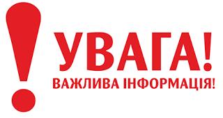Правила прийому до КПІ ім. Ігоря Сікорського у 2019 році