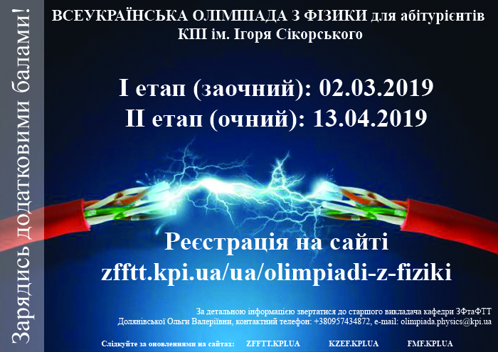 Всеукраїнська олімпіада КПІ ім. Ігоря Сікорського з фізики