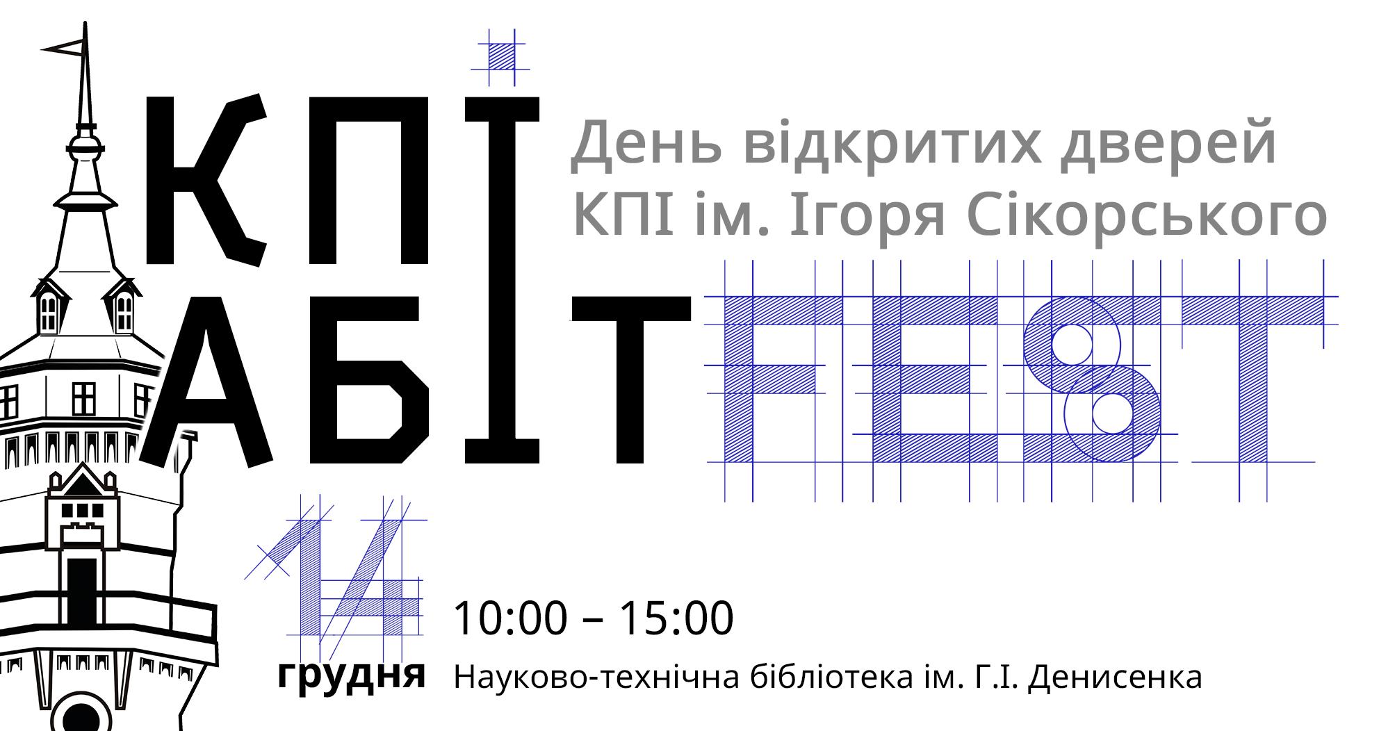 День відкритих дверей КПІ ім. Ігоря Сікорського КПІAbitFest