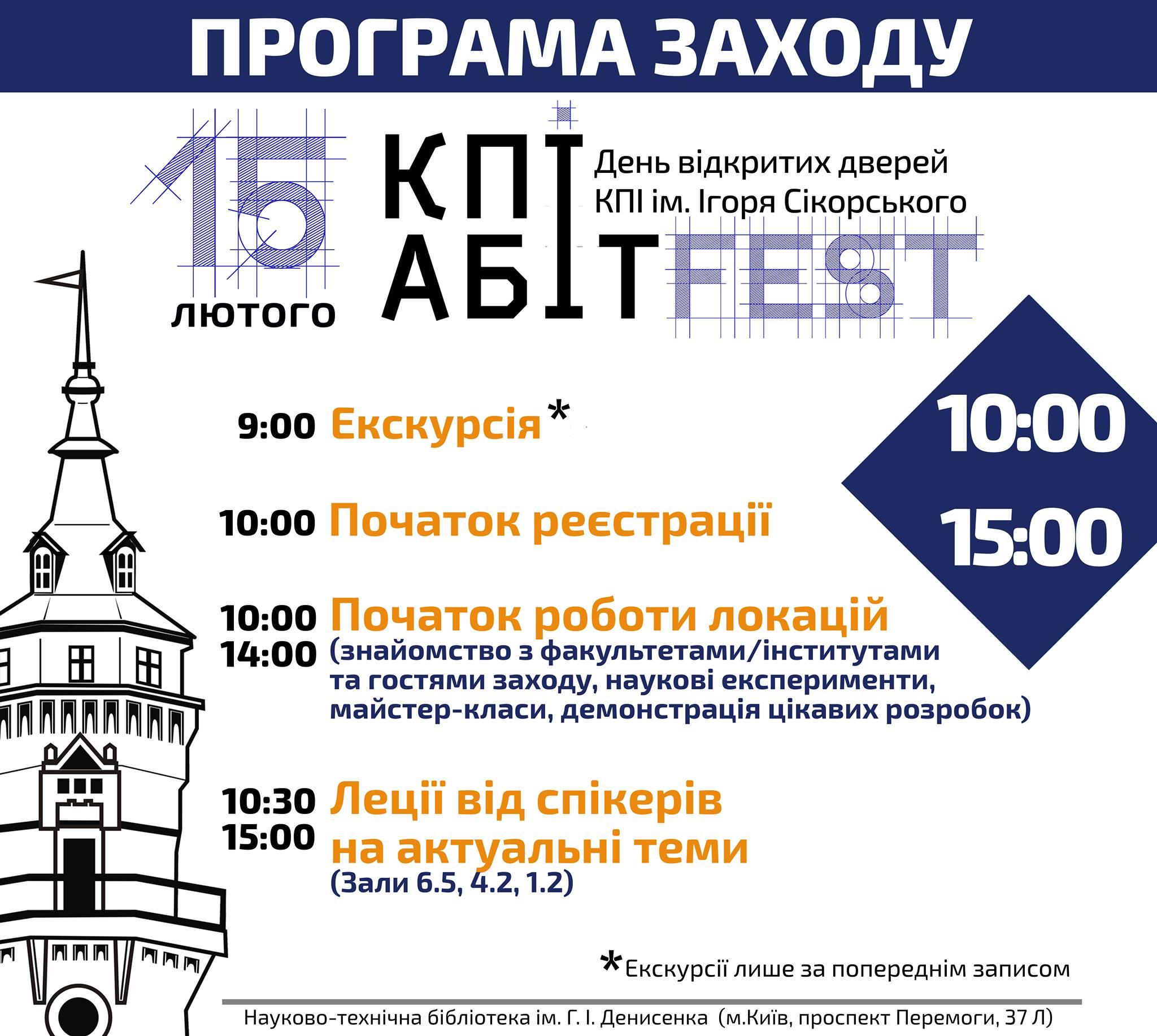 15 лютого — День відкритих дверей КПІ ім. Ігоря Сікорського КПІАбітFest