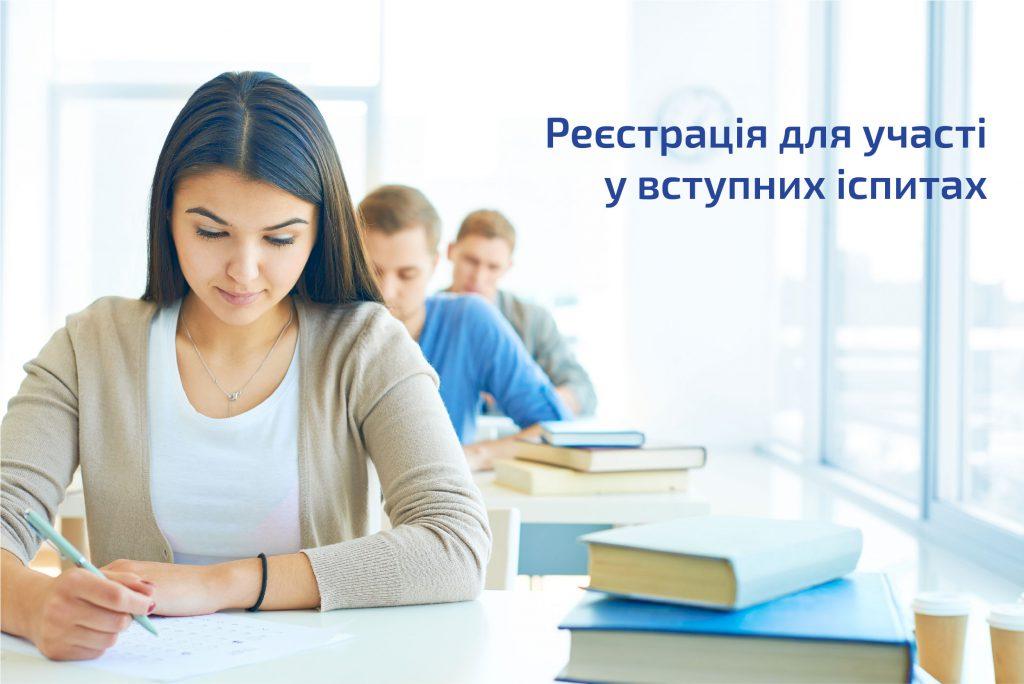 Реєстрація для участі у вступних іспитах