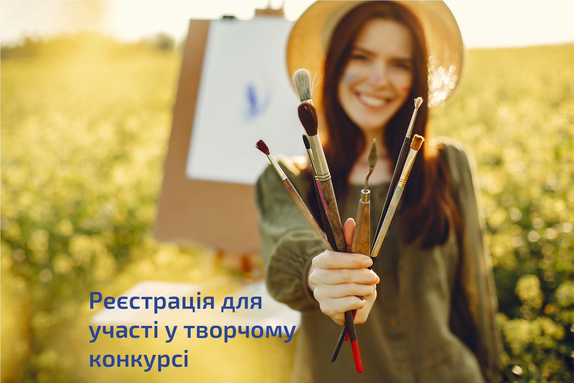 Реєстрація для участі у творчому конкурсі