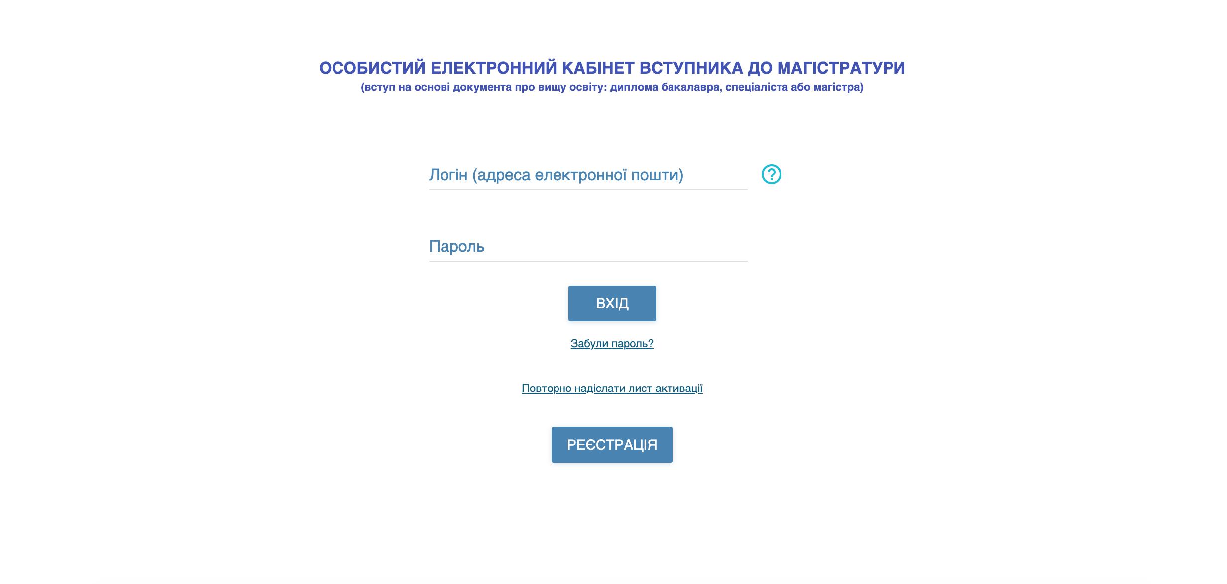 Реєстрація електронного кабінету вступника до магістратури