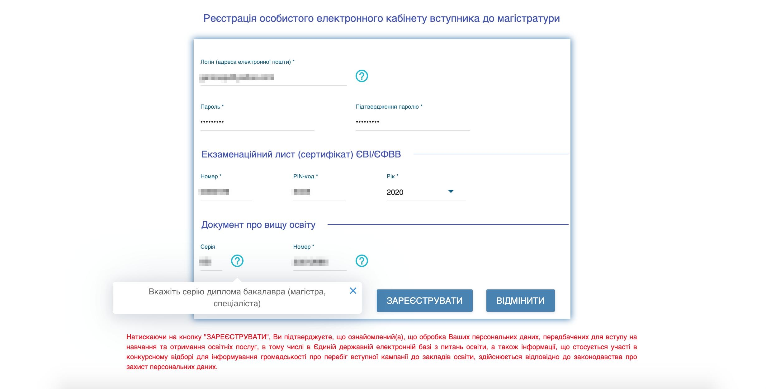 Реєстрація особистого електронного кабінету вступника до магістратури
