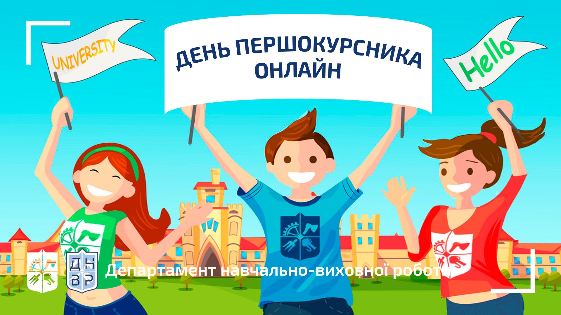 Новини ДНВР – ДЕНЬ ПЕРШОКУРСНИКА ОНЛАЙН!